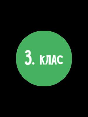 3. клас